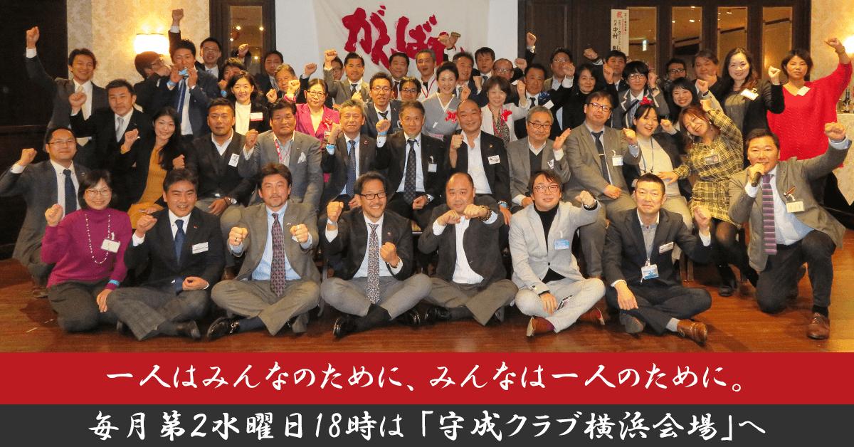 守成クラブ横浜会場|横浜 交流会 イベント・みなとみらい異業種交流会