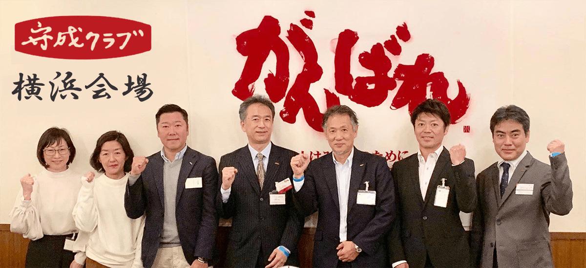 横浜 経営者向け 交流会