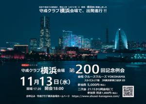 守成クラブ横浜会場第200回記念例会